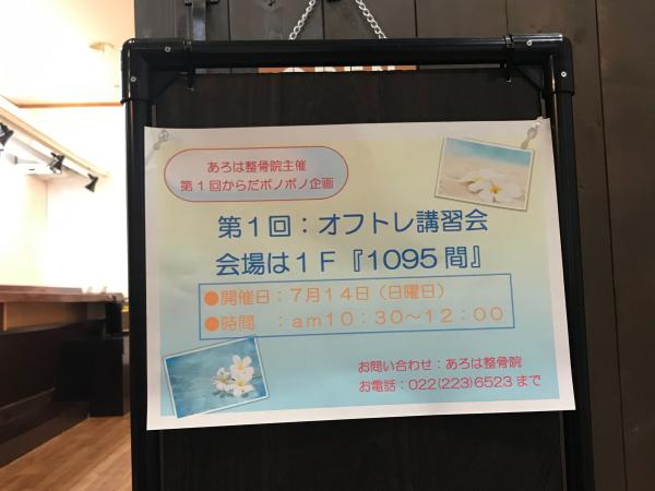ワークショップ(仙台市)