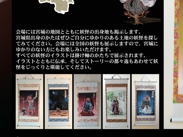 宮城の妖怪展