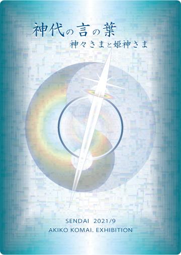神代の言の葉ー神々さまと姫神さまーAkiko Komai 巡回展@仙台