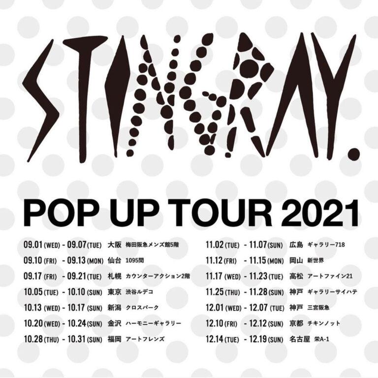 STINGRAYポップアップツアー
